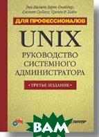 UNIX: руководство системного администратора. Для професcионалов 3-е издание  Немет Э., Снайдер Г., Сибасс С., Хейн Т. купить