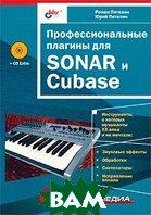 ���������������� ������� ��� SONAR � Cubase (+ CD-ROM)  ����� �������, ���� ������� ������