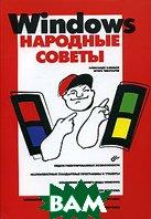 Windows. Народные советы (+ CD-ROM)  Александр Климов, Игорь Чеботарев купить