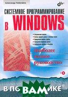 Системное программирование в Windows (+ CD-ROM)  А. П. Побегайло купить