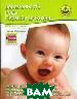 Беременность. Роды. Первый год жизни. Вопросы и ответы  Иванова  купить