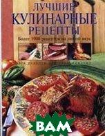 Лучшие кулинарные рецепты  Воробьева Т.М., Гаврилова Т.А. купить