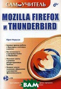 Самоучитель Mozilla Firefox и Thunderbird (+ CD-ROM)  Юрий Меркулов купить