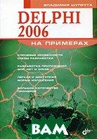 Delphi 2006 на примерах (+ CD-ROM)  Владимир Шупрута купить