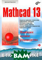 Mathcad 13 (+ CD-ROM) 