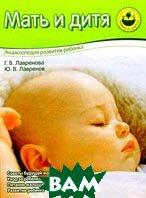 Мать и дитя. Энциклопедия развития ребенка  Лавренова Г.В. купить