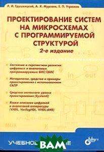 Проектирование систем на микросхемах с программируемой структурой.  Р. И. Грушвицкий, А. Х. Мурсаев, Е. П. Угрюмов купить