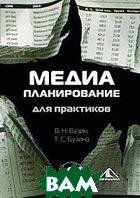 Медиапланирование для практиков  В. Н. Бузин, Т. С. Бузина купить