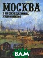 Москва в произведениях художников  Ефремова Л.А. купить