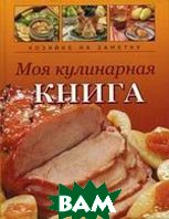 Моя кулинарная книга   купить