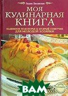 Моя кулинарная книга  Лидия Ляховская купить