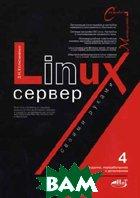 Linux-������ ������ ������  ������������ �.�. ������