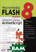 Macromedia Flash 8. Создание игр с помощью ActionScript  Розенцвейг Г купить