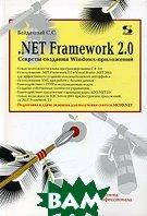 .NET Framework 2.0. Секреты создания Windows-приложений  С. С. Байдачный купить