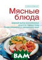 Мясные блюда  Яковлева купить