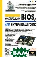 Настройки BIOS, или внутри вашего ПК  Борис Леонтьев купить