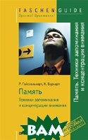 Память: тренировка памяти и техники концентрации внимания. 4-е издание  Гейссельхарт Р.Р. купить