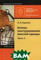 Основы конструирования женской одежды  Радченко И.А. купить