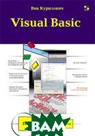 Visual Basic  Вик Курилович купить