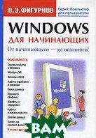 Windows для начинающих  В. Э. Фигурнов купить