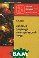 Сборник рецептур вегетарианской кухни  В. В. Усов купить