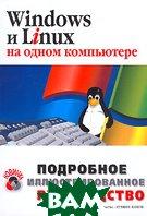 Windows и Linux на одном компьютере. Подробное иллюстрированное руководство  С. В. Черников купить
