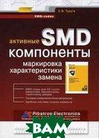Активные SMD-компоненты  Турута Е.Ф. купить