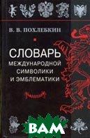 Словарь международной символики и эмблематики  В. В. Похлебкин купить