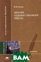 Анализ художественного текста .3-е изд  Тюпа В.И. купить