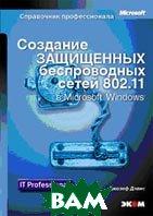 �������� ���������� ������������ ����� 802.11 � Microsoft Windows./ Deploying secure 802.11 wireless networks with Microsoft windows  ������ ����� / Joseph Davies ������