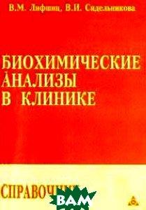 Биохимические анализы в клинике. Справочник. 5-е издание  В. М. Лифшиц, В. И. Сидельникова купить