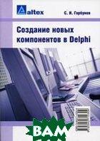 Создание новых компонентов в Delphi  Горбунов С.И. купить
