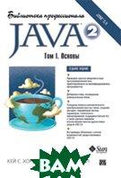 Java 2. Библиотека профессионала, том 1. Основы   Кей С. Хорстманн, Гари Корнелл купить