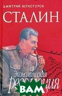 Сталин. Экономическая революция  Дмитрий Верхотуров купить