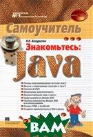 Знакомьтесь: Java. Самоучитель   Аккуратов Евгений Евгениевич купить