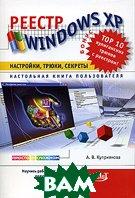 Реестр Windows XP. Настройки, трюки, секреты. Настольная книга пользователя  А. В. Куприянова купить