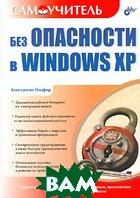 Без опасности в Windows XP. Самоучитель  К. В. Олифер купить