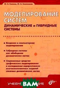 Моделирование систем. Динамические и гибридные системы  Ю. Б. Колесов, Ю. Б. Сениченков купить