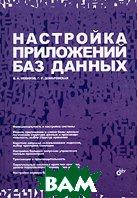 Настройка приложений баз данных  Б. А. Новиков, Г. Р. Домбровская купить