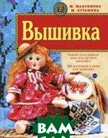 Вышивка  Максимова М.В.  купить