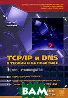 TCP/IP и DNS в теории и на практике. Полное руководство  Л. Досталек, А. Кабелова купить