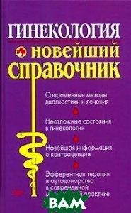 Гинекология: новейший справочник  Суслопаров Л.А. купить