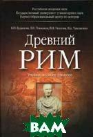 Древний Рим  Буданова В.П., Токмакова В.Н., Уколова В.И. купить