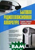 Бытовая радиотелевизионная аппаратура. Устройство, ,   купить
