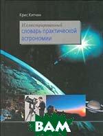 Иллюстрированный словарь практической астрономии  Крис Китчин купить