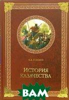 История казачества  Гордеев Андрей купить