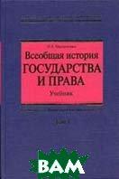 Всеобщая история государства и права  Омельченко О.А.  купить