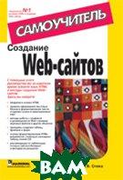 Создание Web-сайтов. Самоучитель   Спека Марина Владимировна купить