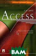 Access  С. М. Диго  купить