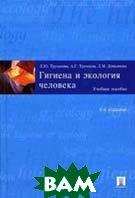 Гигиена и экология человека  Трушкина Л.Ю., Трушкин А.Г., Демьянова Л.М.  купить